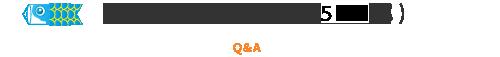 よくある質問(鯉のぼり1000尾)